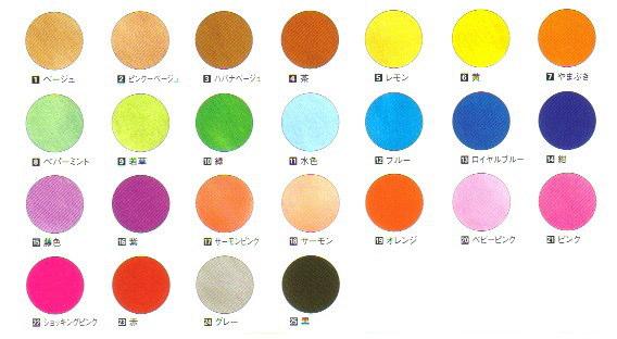 記載色以外の染色は、現物の色見本をお送りくださいませ。
